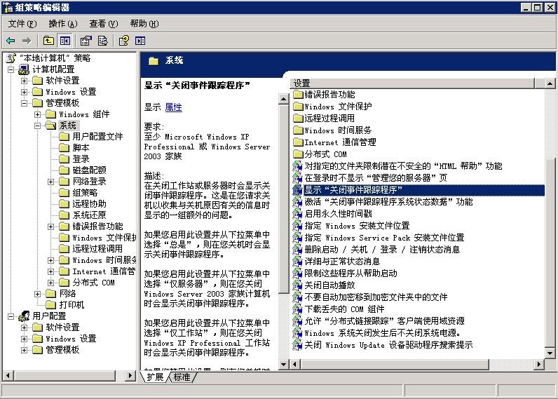 """关闭Win2003开机提示""""上次意外关机""""对话框"""