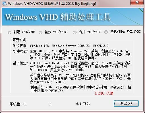 Windows VHD/VHDX 辅助处理工具 2013