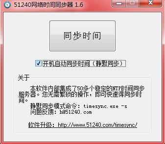 网络时间同步器 v1.6绿色版-支持开机自动同步时间