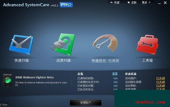 Advanced SystemCare Pro 4 下载