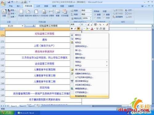 Excel2007中批量删除超链接的两种方法