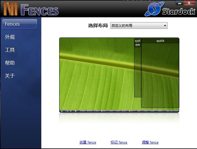 Fences 1.01 下载