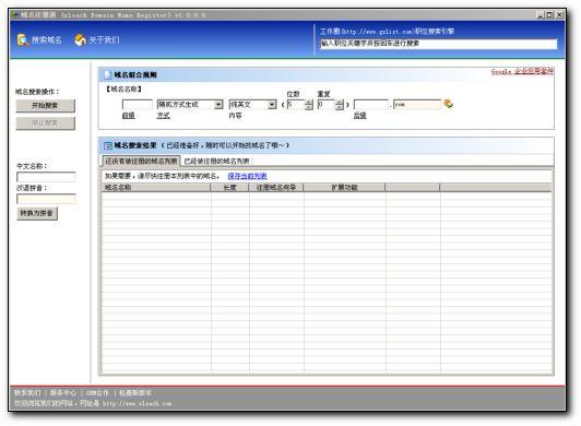 域名注册通BESTDN 1.2 域名批量搜索注册